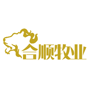 四川合顺牧业有限责任公司