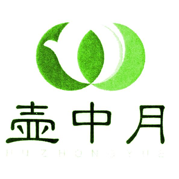 隆昌壶中月酒业有限公司